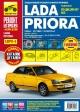 Руководство + каталог Lada  Priora  c 2007 г